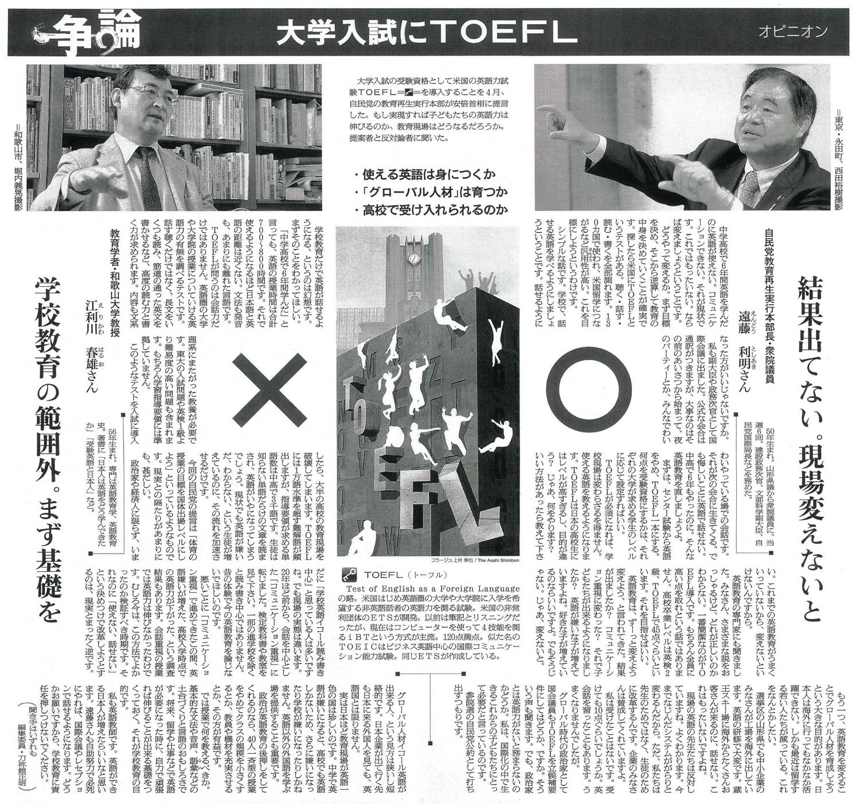 平成25年5月1日朝日新聞より