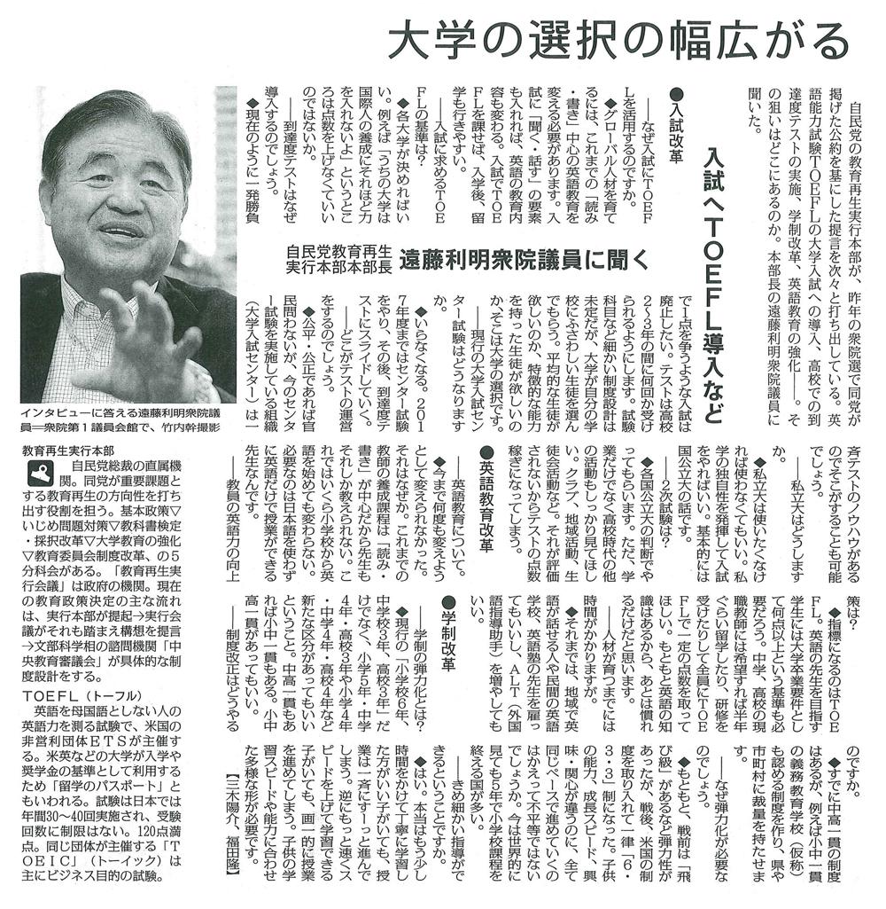 平成25年6月24日毎日新聞朝刊より