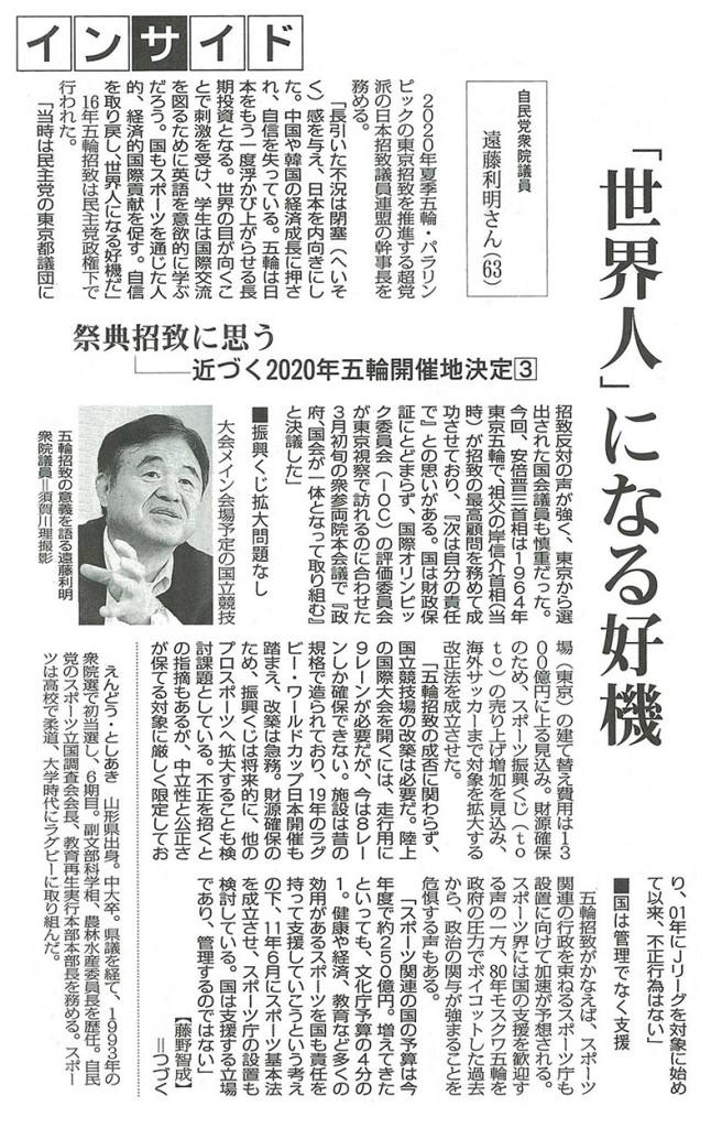 平成25年8月16日毎日新聞朝刊より