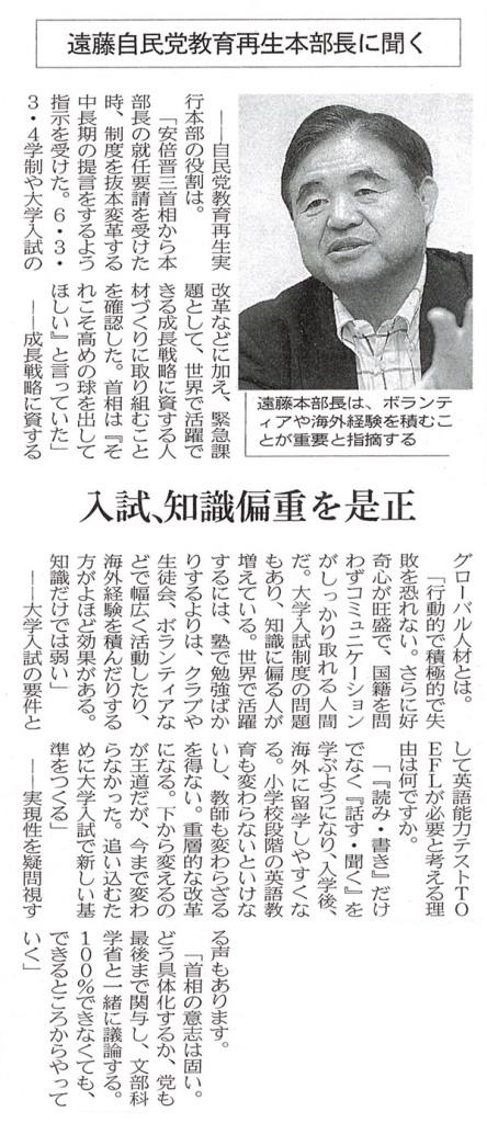 平成25年8月8日日本経済新聞より