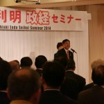 えんどう利明政経セミナー2014