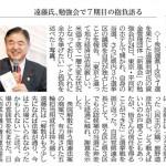 平成26年12月25日 山形新聞より