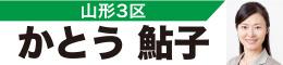 3.自民党 かとう鮎子