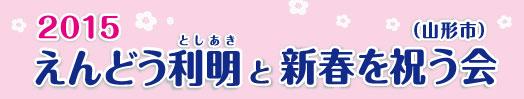 2015新春を祝う会