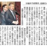 平成27年4月22日 山形新聞より