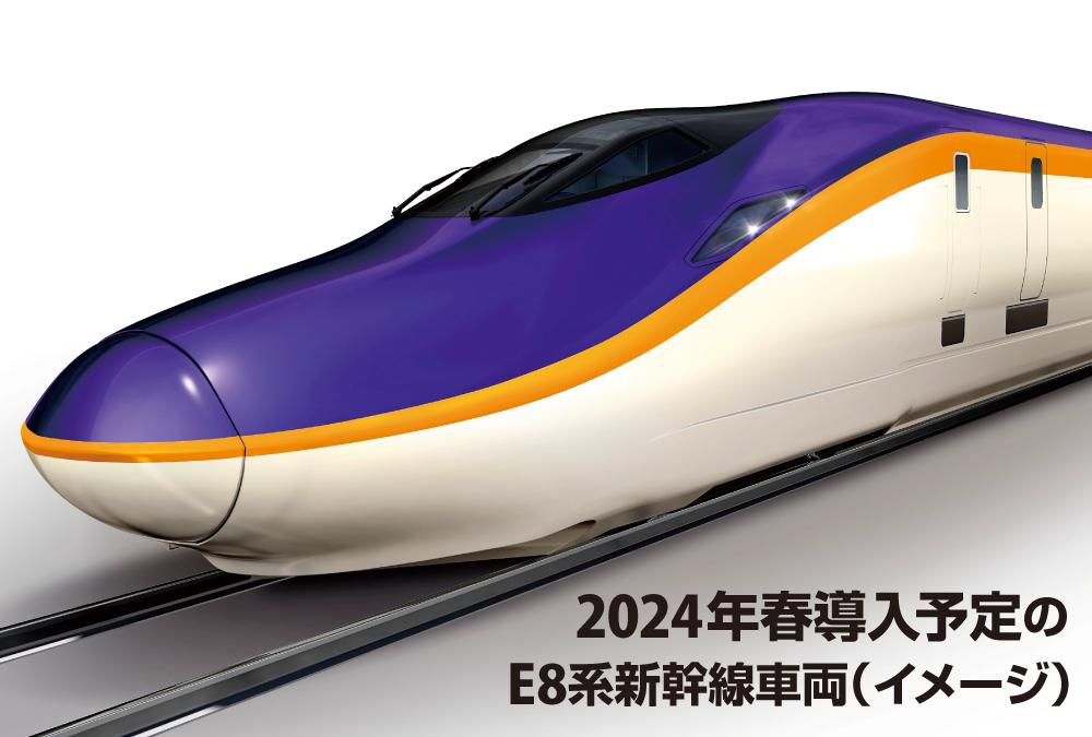 2024年春導入予定のE8系新幹線車両(イメージ)
