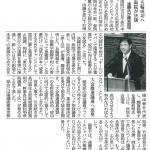 平成25年10月16日 山形新聞より