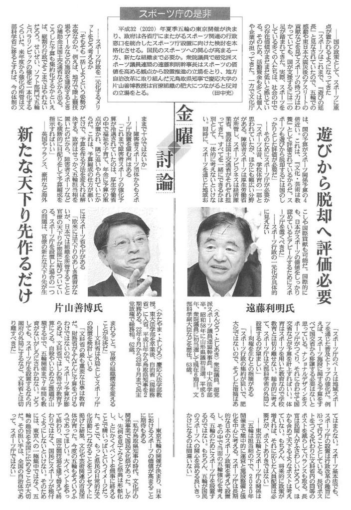 平成25年10月18日 産経新聞より