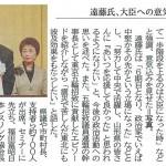 平成25年11月26日 山形新聞より