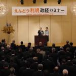 えんどう利明政経セミナー2013