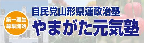 政治塾ロゴ