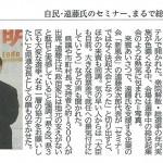 平成26年11月18日 山形新聞より