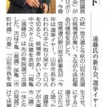 平成26年2月16日 山形新聞